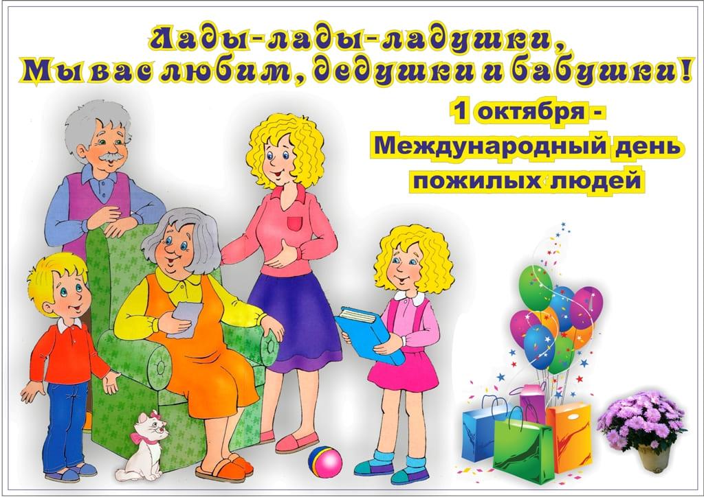 Поздравление для дедушек и бабушек на день пожилых людей